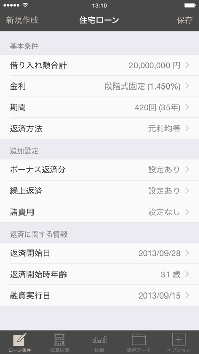 ローン計算 iLoan Calc ScreenShot2