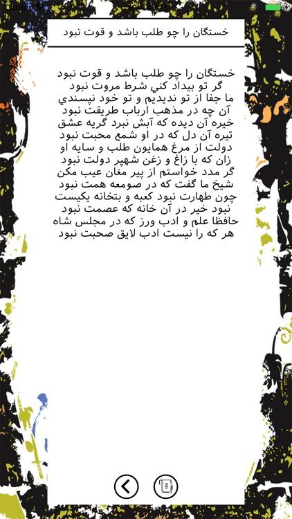 Hafez غزلیات و فال حافظ screenshot-4