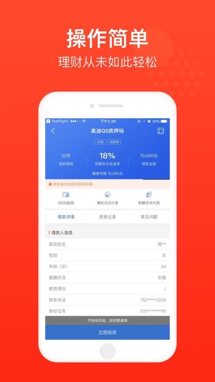 财牛理财-18%高收益手机投资银行理财平台