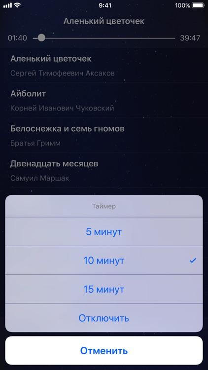 Аудиосказки screenshot-4