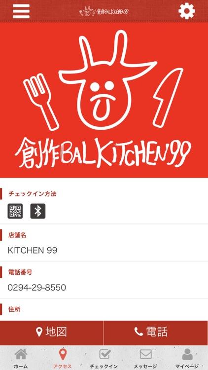 KITCHEN 99 公式アプリ screenshot-3