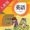 双语点读机-PEP人教版小学英语三年级上册