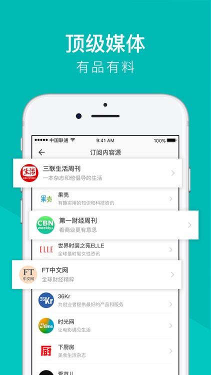 Flipboard红板报:精选全球科技时尚新闻资讯 screenshot-3