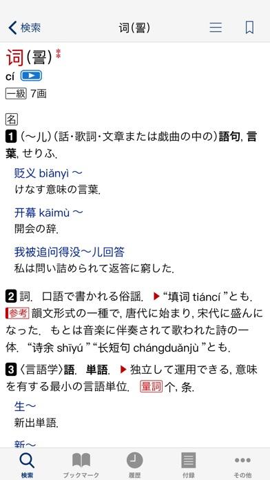小学館 中日・日中辞典(第3版) screenshot1