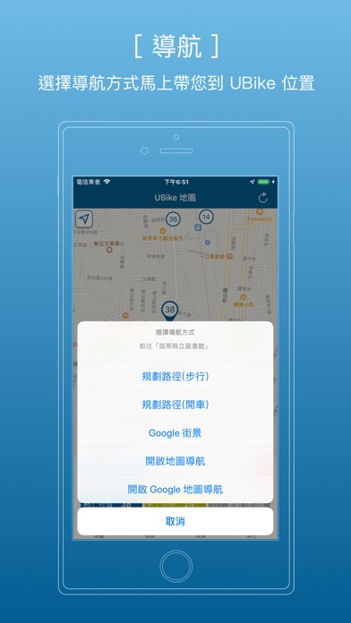 苗栗縣UBike+ screenshot 4