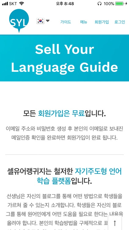 Sell Your Language