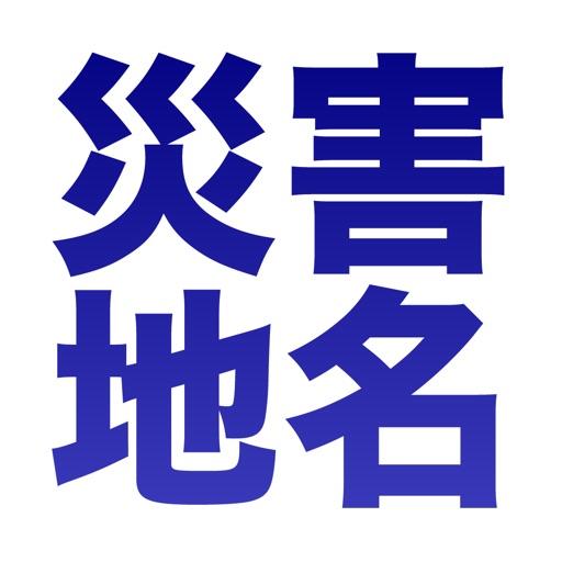 日本の災害地名