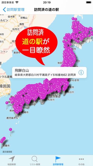 道の駅ナビ screenshot1