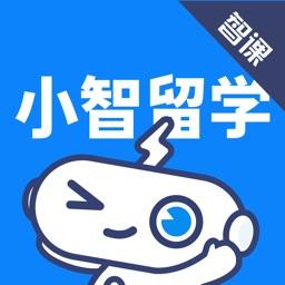 小智留学-雅思托福出国留学申请