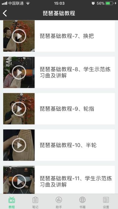 琵琶基础入门 - 视频讲解经典自学教程 screenshot two