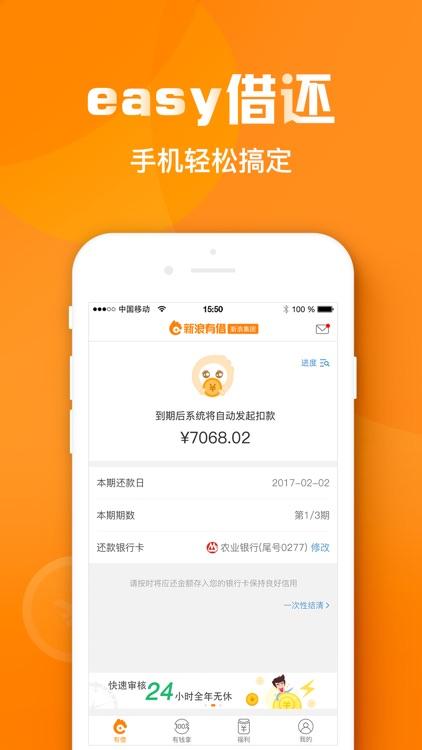 新浪有借 - 小额手机信用贷款app screenshot-3