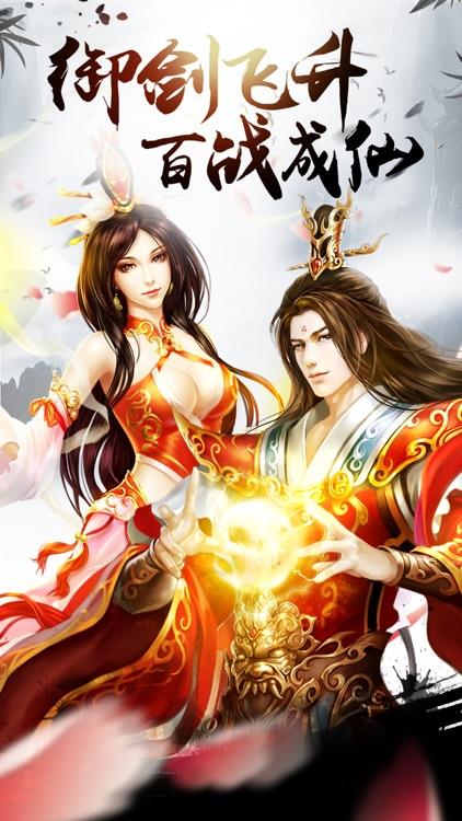 热血仙侠传-年度经典修仙手游