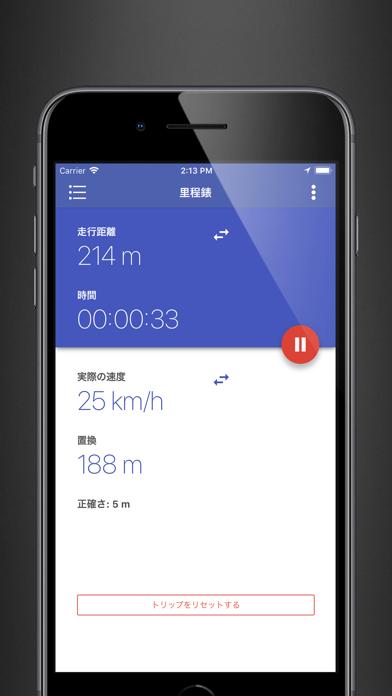GPSオドメーター ScreenShot1
