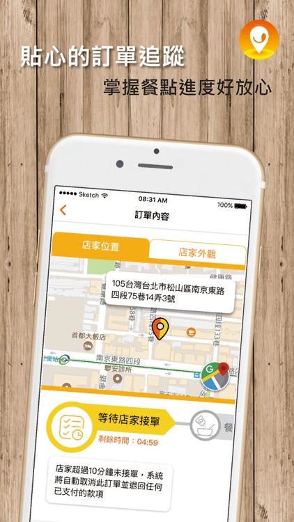 Smart Eats:美食為你送上車(大台北) screenshot-3