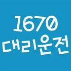 1670대리운전 icon