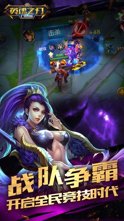 英魂之刃-最新5V5公平竞技手游 screenshot-3