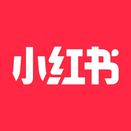 小红书 - 标记我的生活 iOS App