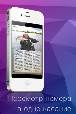 Скриншот из Спортивное Рыболовство