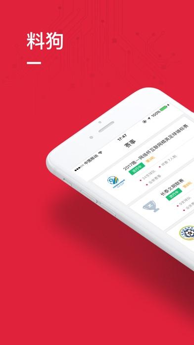 料狗 screenshot