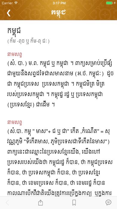 Chuon Nath Digital Dictionary for Windows