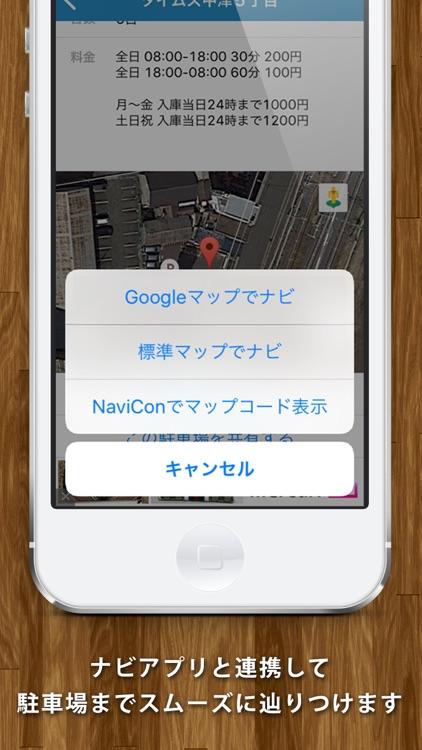 駐車場料金検索〜PPPark!〜