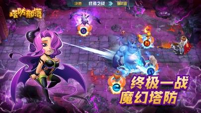 塔防大作战-3d魔幻塔防游戏 screenshot two