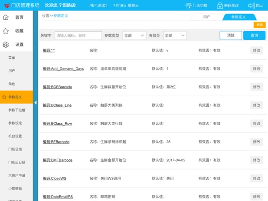 Image of 鼎捷云POS for iPad
