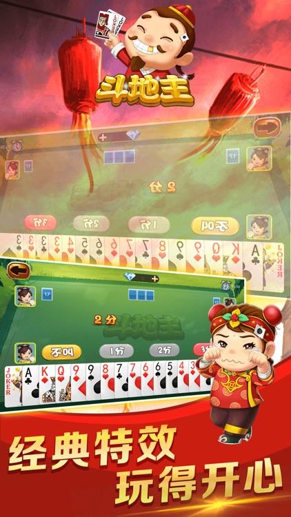 欢乐斗地主-真人斗地主欢乐版 screenshot-3