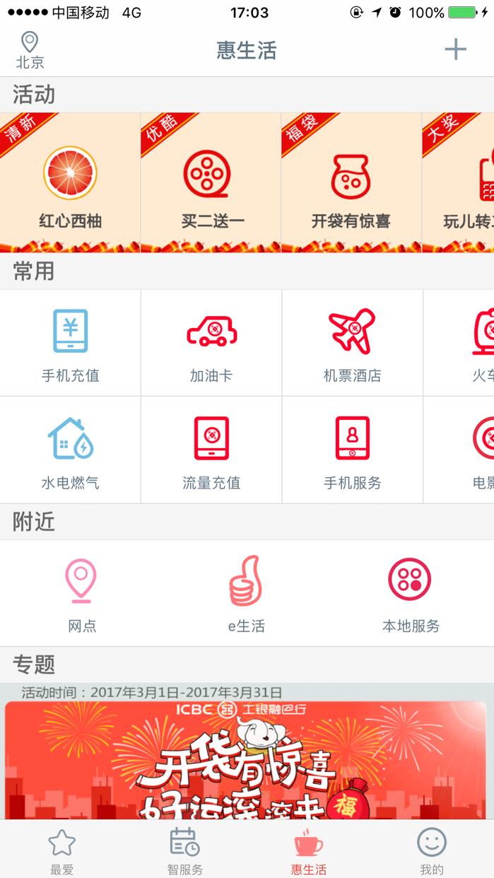 中国工商银行 Screenshot