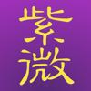 十三行紫微斗數 for iPad