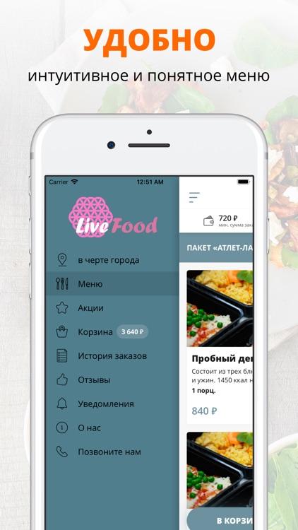 LiveFood | Новосибирск