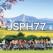 第77回日本公衆衛生学会総会(JSPH77)