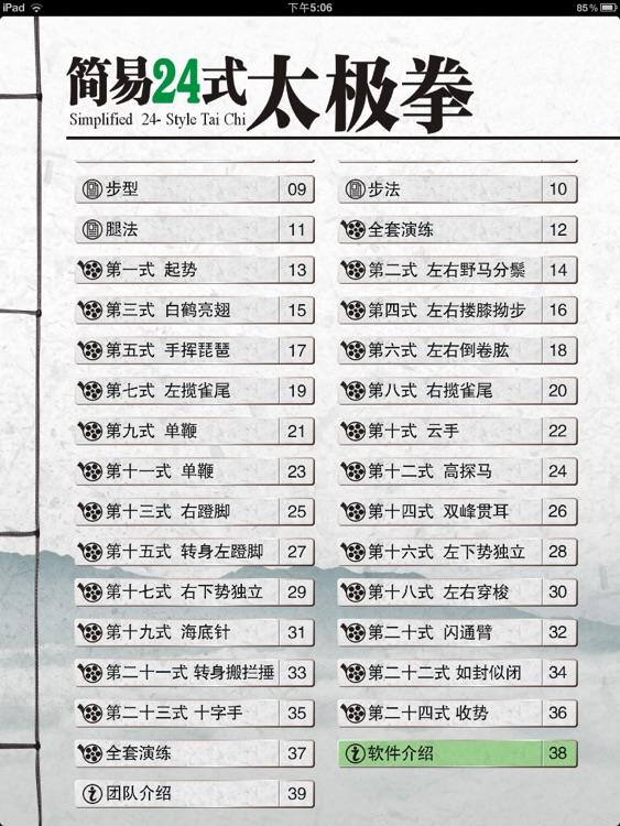 杨式简易太极拳24式 screenshot-4