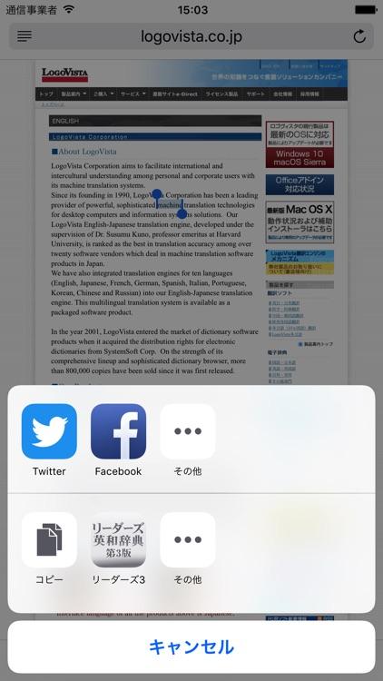 研究社リーダーズ英和辞典第3版 screenshot-4