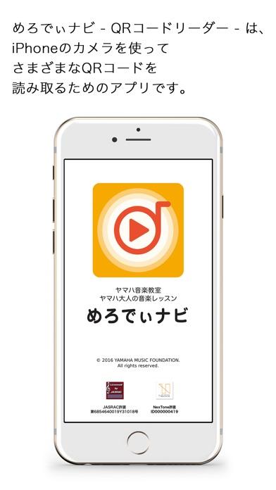 めろでぃナビ -QRコードリーダー-のスクリーンショット1