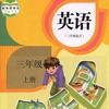 三年级英语上册-人教版PEP点读机