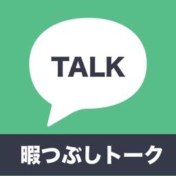 匿名の出会い友達探しチャットアプリ - TALKTALK