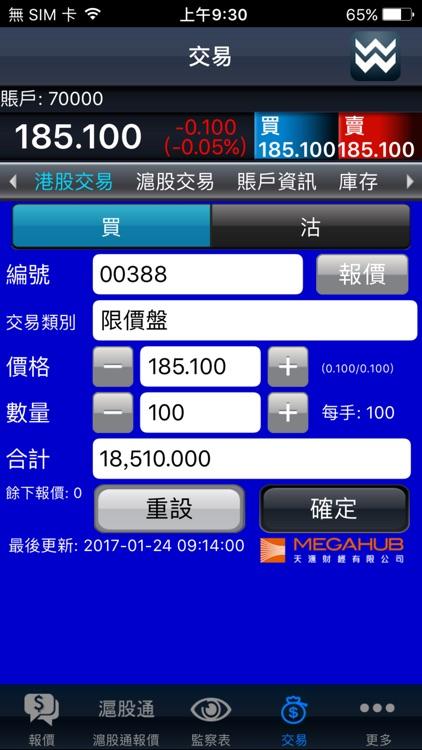 宏高證券-天匯財經版 screenshot-3
