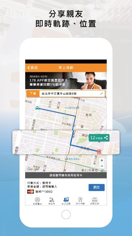 大都會計程車 screenshot-6
