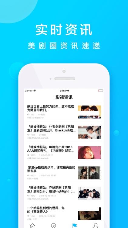 人人视频-高清美剧韩剧短视频社区 screenshot-3