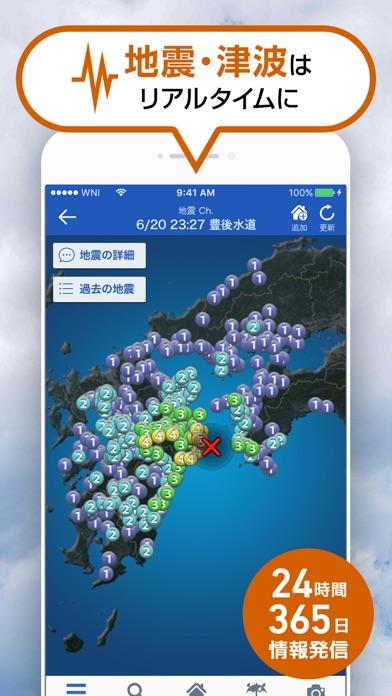 天気予報ウェザーニュースタッチ ScreenShot4
