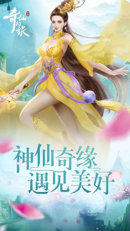 奇仙幻旅-自由交易唯美修仙手游