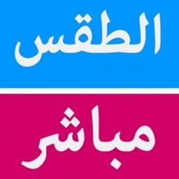 الطقس مباشر    السعودية