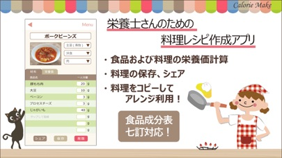 栄養士のレシピのおすすめ画像1