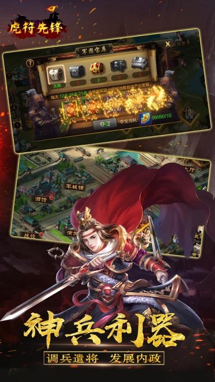 虎符先锋-策略国战手游 screenshot-3