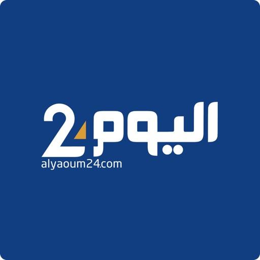 Alyaoum 24 اليوم iOS App