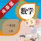 App Icon for 未来星学习机—小学数学一年级上册人教版 App in Japan IOS App Store
