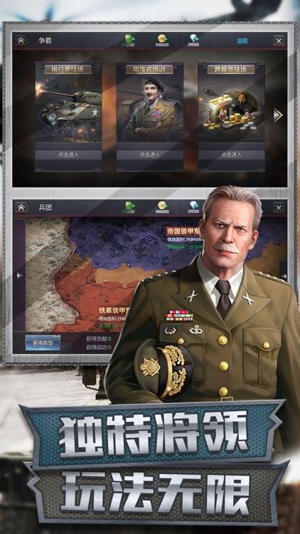 浴火战地-二战坦克军事策略游戏 screenshot-3