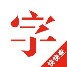 快快查新华字典-汉语字典·成语词典·拼音工具