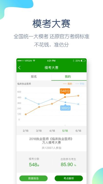 执业医师万题库-执业医师考试通关大杀器! screenshot-4